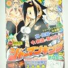 Jump Comics Shaman King 10th SJR Book Takei Hiroyuki VOL.11
