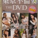 Prestige Temptation Wife the DVD (DIA Collection 227)