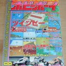 1989 Super Hobby Annual Boy Vol. 8 Japanese Manga~ Models, Video games, Stories