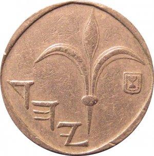 1992 Israel New Sheqel