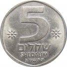 1982 Israel 5 Sheqalim