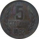 1962 Bulgaria 5 Stotinki