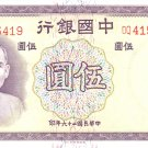 China, Bank of China, 5 Yuan 1937,  DQ Series