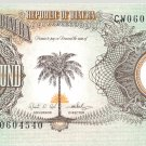 Republic of Biafra 1 Pound Note. CW0604540