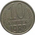 1982 Russia 10 Kopek