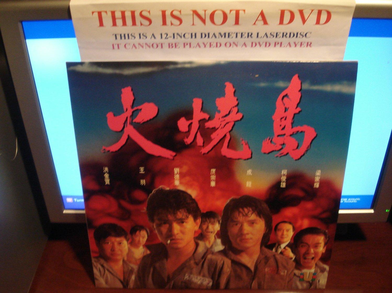 Laserdisc ISLAND OF FIRE 1991 Jackie Chan Cantonese & Mandarin Import Version FS LD Movie [ULV3108]