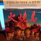 Laserdisc ISLAND OF FIRE 1991 Jackie Chan Cantonese & Mandarin Import Version FS LD Movie [ULV3108]