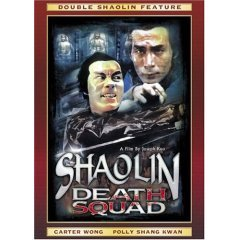 Shaolin Death Squad - NEW DVD FACTORY SEALED