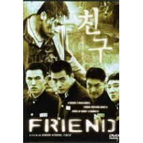 Friend - NEW DVD FACTORY SEALED