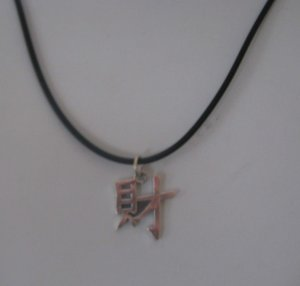"""0.925 STERLING SILVER CHINESE CHARACTER - """"WEALTH"""" Symbol PENDANT"""