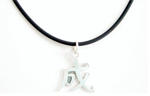 """0.925 STERLING SILVER CHINESE CHARACTER - """"SUCCESS"""" Symbol PENDANT"""