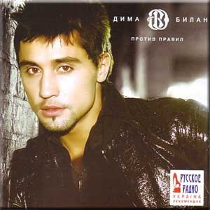 DIMA BILAN  AGAINST THE RULES  CD AND DVD 2008