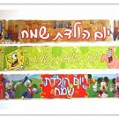 Hebrew Birthday Banners Yom Huledet Sameach from Israel