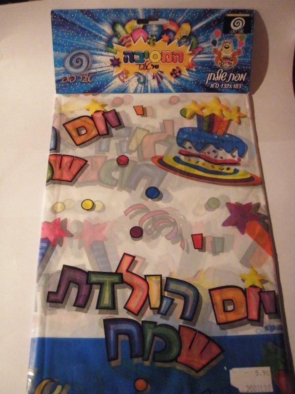 Hebrew Birthday Table Cloth - Yom Huldedet Sameach