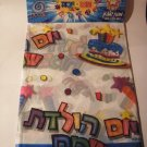 Hebrew Birthday Table Cloth - Yom Huldedet Sameach