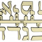 """3/4"""" Hebrew Gold Clock or Craft Numerals - Numbers 1- 12 - NH112-12"""