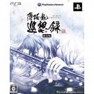Limited Edition Japan PS3 Hakuouki Hakuoki Junsou-roku + Drama CD&DVD/NEW