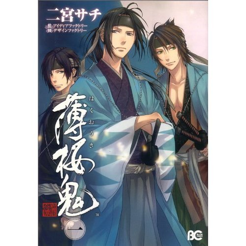 Japan Hakuouki Hakuoki vol.1 Comic manga /Used
