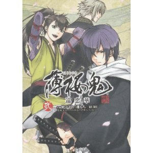 Japan Hakuouki Hakuoki vol.1 Comic manga /NEW