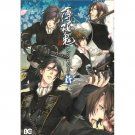 Japan Hakuouki Hakuoki Anthology Comics Ao manga /NEW