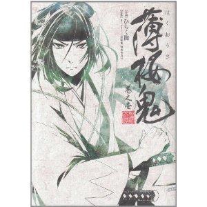 Japanese Hakuouki Hakuoki vol.1 Comic manga /NEW