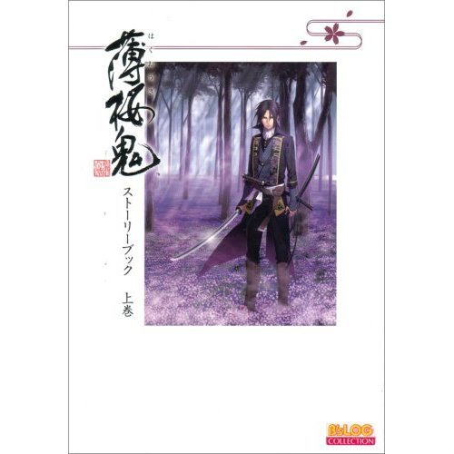 Japan Hakuouki Hakuoki -Shinsengumi Kitan- Story book First volume /NEW