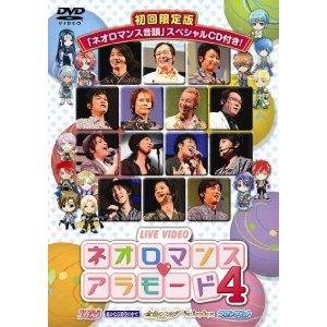 First Edition Live video Neo Romance Festa A la mode 4 DVD + CD /NEW