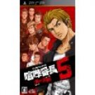 PSP Game Kenka Bancho 5 the law of kan