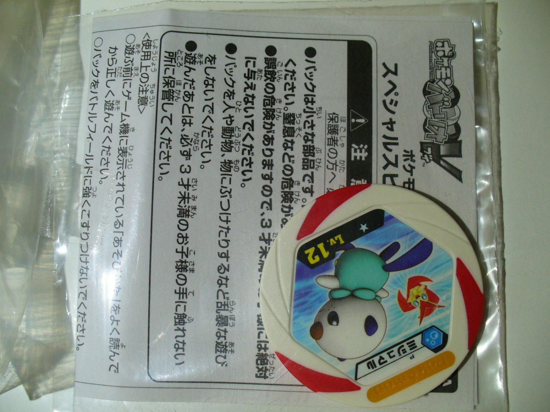 Pokemon Battrio V Coin - Oshawott (Limited Edition Magazine Promotion)