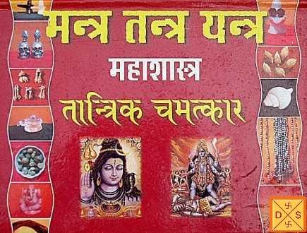 Mantra Tantra Yantra Maha shastra tantrik chamatkar
