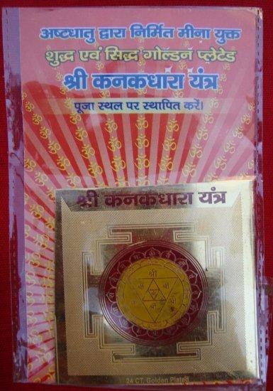 ASHTADHATU 24 C GOLD PLATED SHRI KANAKDHARA YANTRA
