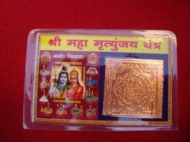 Shri Maha MrityunjayaYANTRA Laminated photo + Copper