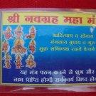 Shri Nav Graha Yantra