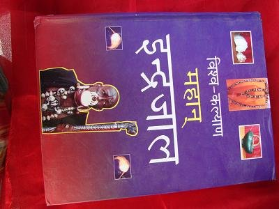 Asli ( Original ) prachin Indra jaal