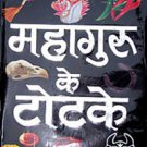 Mahaguru Ke Totke - Hindi Book on Tantra Remedies