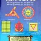 Shabar Mantra , Shabar tantra and Yantra - Hindi Book