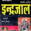 Chamatkari Indrajaal - Hindi Occult book