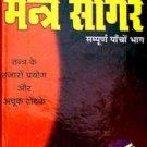 Adbhud Mantra Sagar