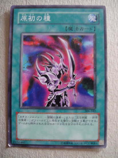 Primal Seed (Common) Japanese 306-042