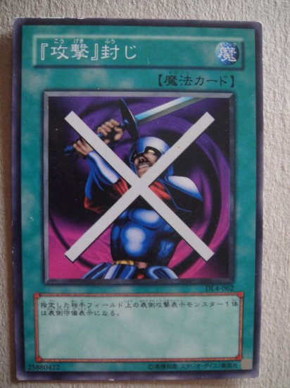 Block Attack (Common) Japanese DL4-062