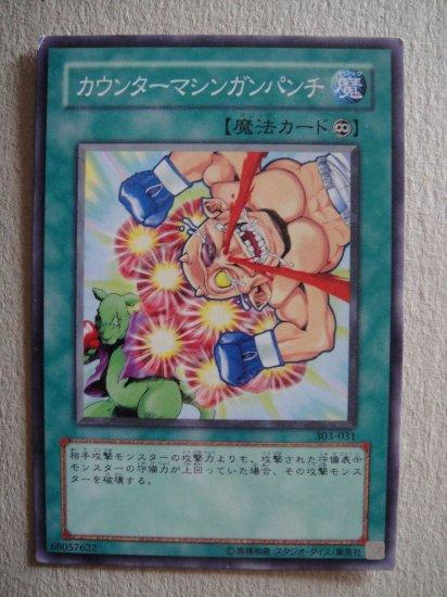 Continuous Destruction Punch (Common) Japanese 303-031