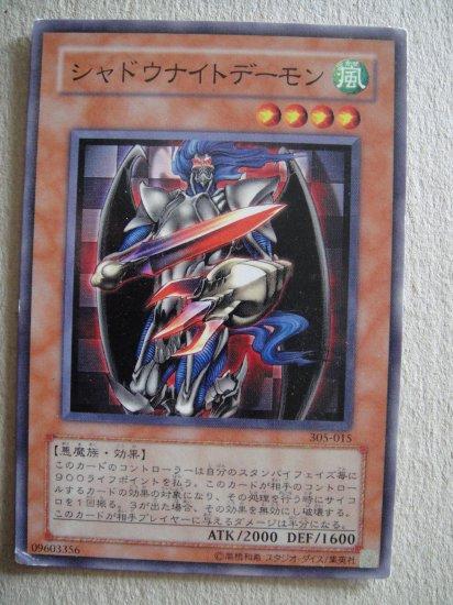 Shadowknight Archfiend  (Common) Japanese 305-015