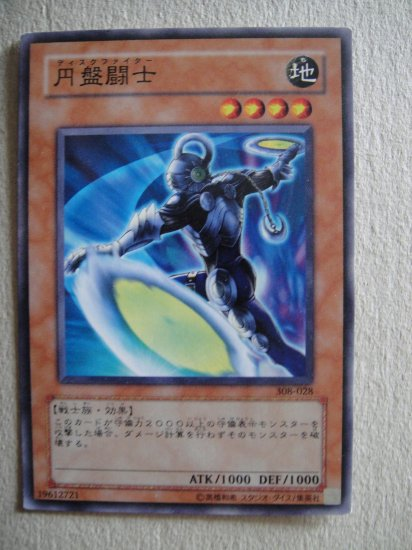 Disc Fighter  (Common) Japanese 308-028
