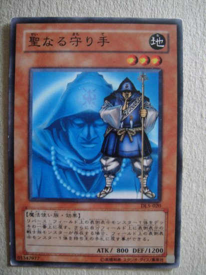 Mysterious Guard (Common) Japanese DL5-020