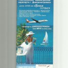 DNEPROPETROVSK INTERNATIONAL AIRPORT UKRAINE AUSTRIAN AEROFLOT DONBASSAERO AIRLINES TIMETABLE 2006
