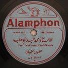 Prof. Mohamed Abdel-Wahab  (Vinyl Record)