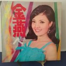 Extremely Rare Taiwan Pressing - Jin Yan - There Is A Gold Medal In The Heart - Circa 1971