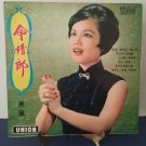 Extremely Rare Taiwan Pressing - First Album Release- Mei Dai - Unforgettable - Circa 1962