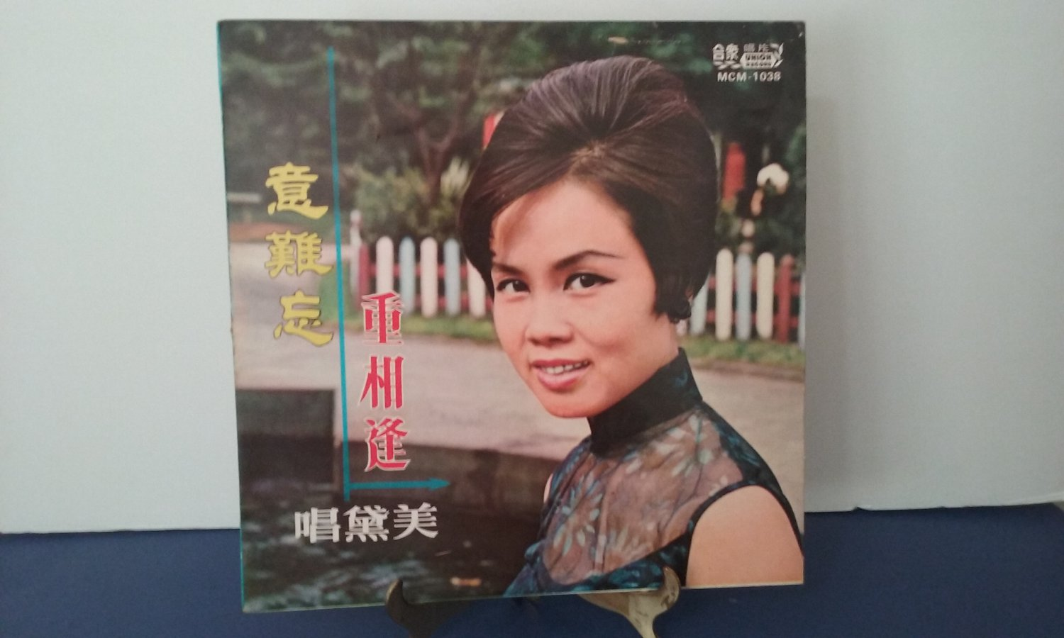 Extremely Rare Taiwan Pressing - Mei Dai - Unforgettable  - Circa 1968