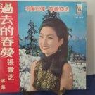 Extremely Rare Taiwan Pressing - Lynda Teh-Ogden - Circa 1960's